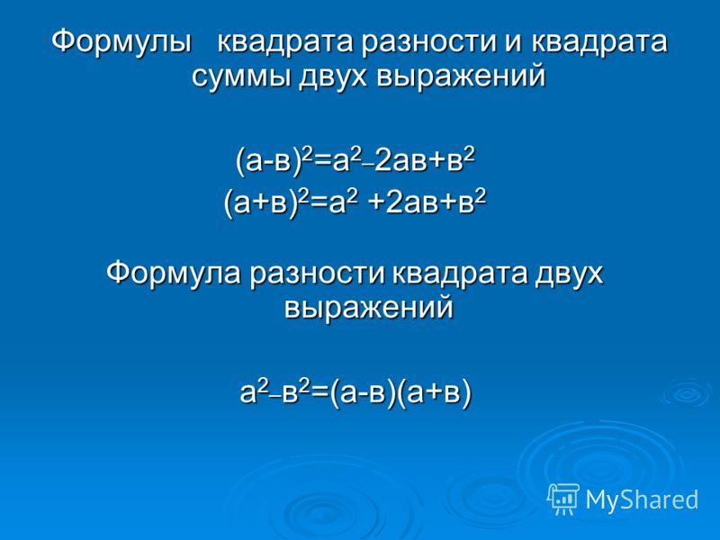Формулы квадрата разности и квадрата суммы двух выражений Формулы квадрата разности и квадрата суммы двух выражений (а-в) 2 =а 2_ 2ав+в 2 (а+в) 2 =а 2 +2ав+в 2 Формула разности квадрата двух выражений а 2_ в 2 =(а-в)(а+в)