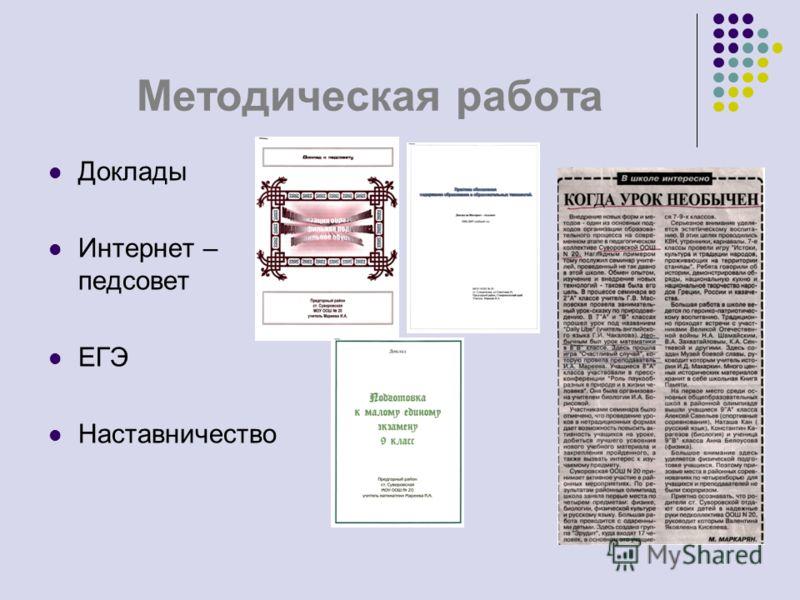 Методическая работа Доклады Интернет – педсовет ЕГЭ Наставничество