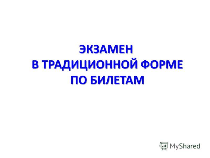 ЭКЗАМЕН В ТРАДИЦИОННОЙ ФОРМЕ ПО БИЛЕТАМ