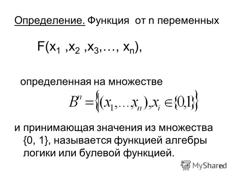 11 Определение. Функция от n переменных определенная на множестве и принимающая значения из множества {0, 1}, называется функцией алгебры логики или булевой функцией. F(x 1,x 2,x 3,…, x n ),