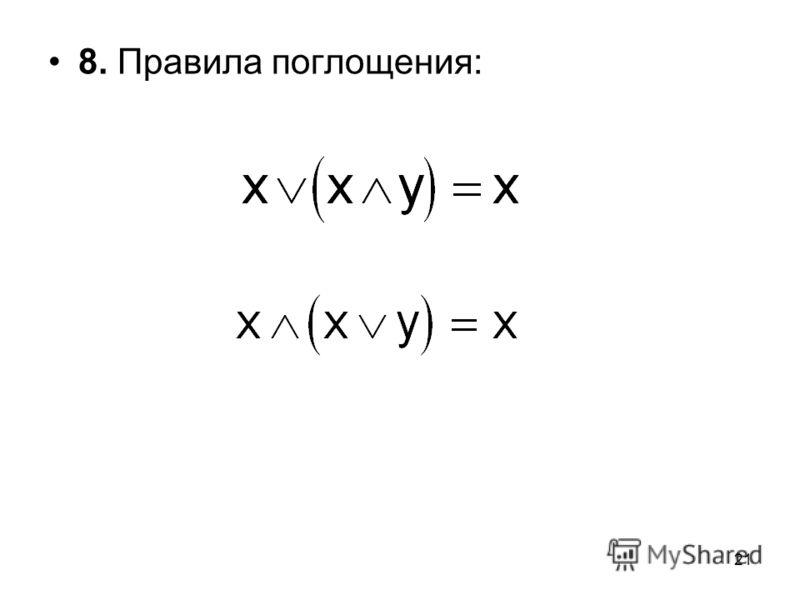 21 8. Правила поглощения:
