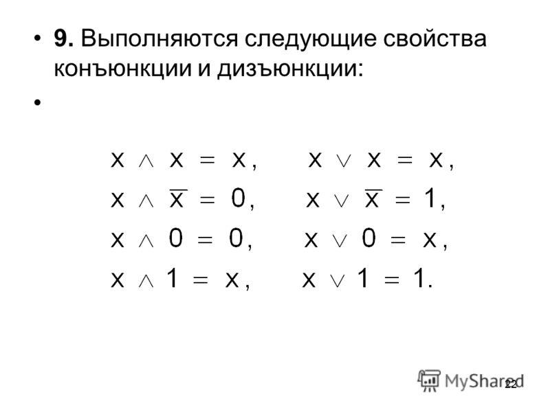 22 9. Выполняются следующие свойства конъюнкции и дизъюнкции: