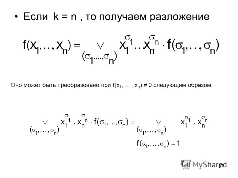 37 Если k = n, то получаем разложение Оно может быть преобразовано при f(x 1,..., x n ) 0 следующим образом: