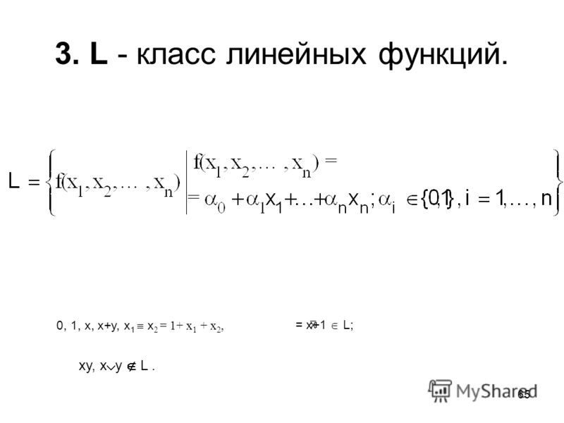 65 3. L - класс линейных функций. 0, 1, x, x+y, x 1 x 2 = 1+ x 1 + x 2, = x+1 L; xy, x y L.