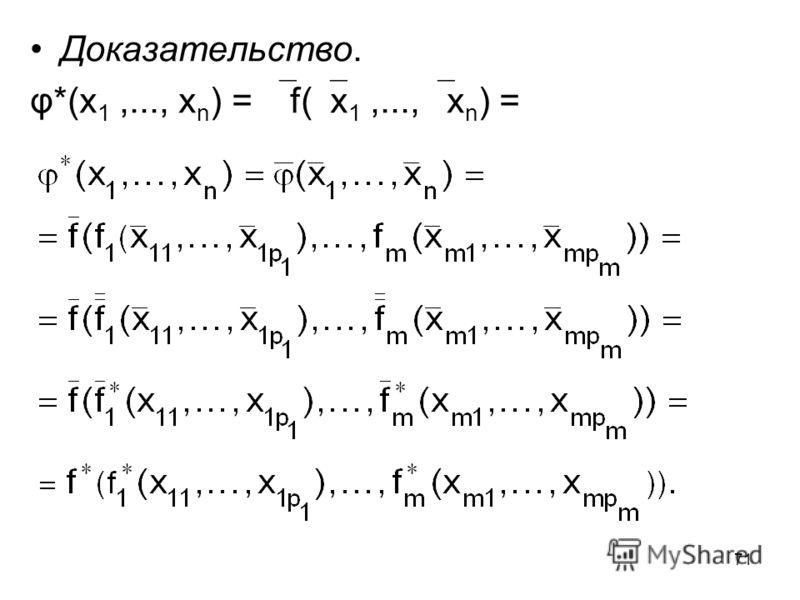 71 Доказательство. φ*(x 1,..., x n ) = f( x 1,..., x n ) =