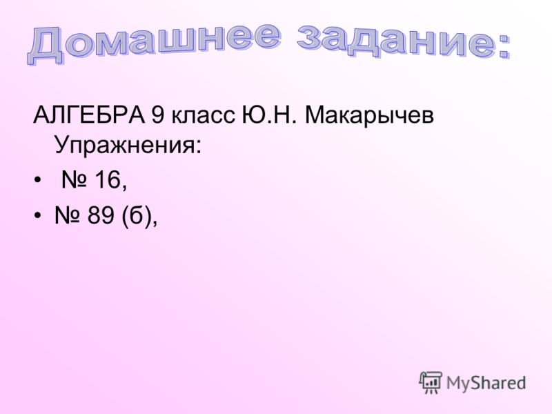 АЛГЕБРА 9 класс Ю.Н. Макарычев Упражнения: 16, 89 (б),