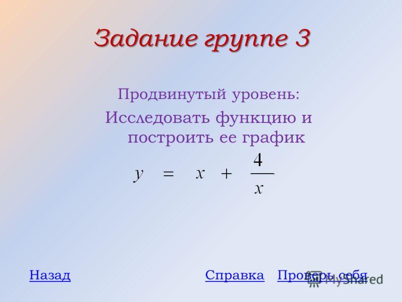 Задание группе 3 Продвинутый уровень: Исследовать функцию и построить ее график Проверь себяНазадСправка