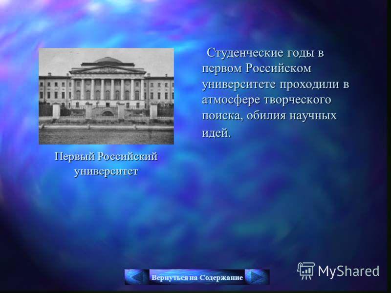 Студенческие годы в первом Российском университете проходили в атмосфере творческого поиска, обилия научных идей. Студенческие годы в первом Российском университете проходили в атмосфере творческого поиска, обилия научных идей. Первый Российский унив