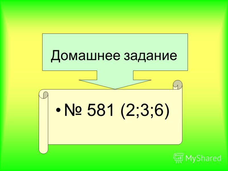 Домашнее задание 581 (2;3;6)