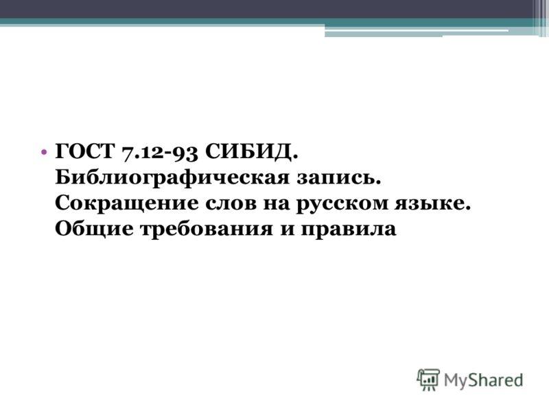ГОСТ 7.12-93 СИБИД. Библиографическая запись. Сокращение слов на русском языке. Общие требования и правила