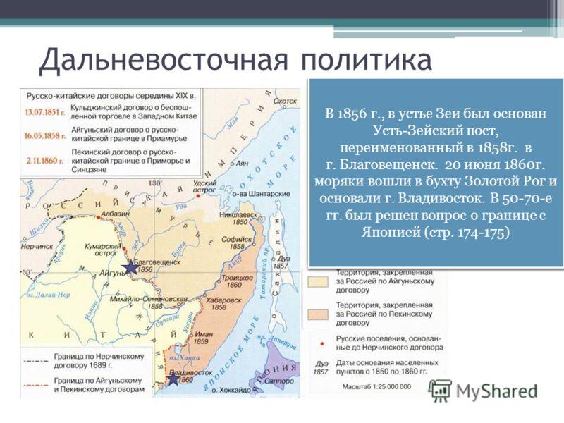 Дальневосточная политика До сер. XIX в. Россия не имела официально признанных границ со своими соседями на Дальнем Востоке - Китаем и Японией. Россия не поддержала Англию и Францию во второй опиумной войне (1856- 1860) против Китая. Китай благожелате