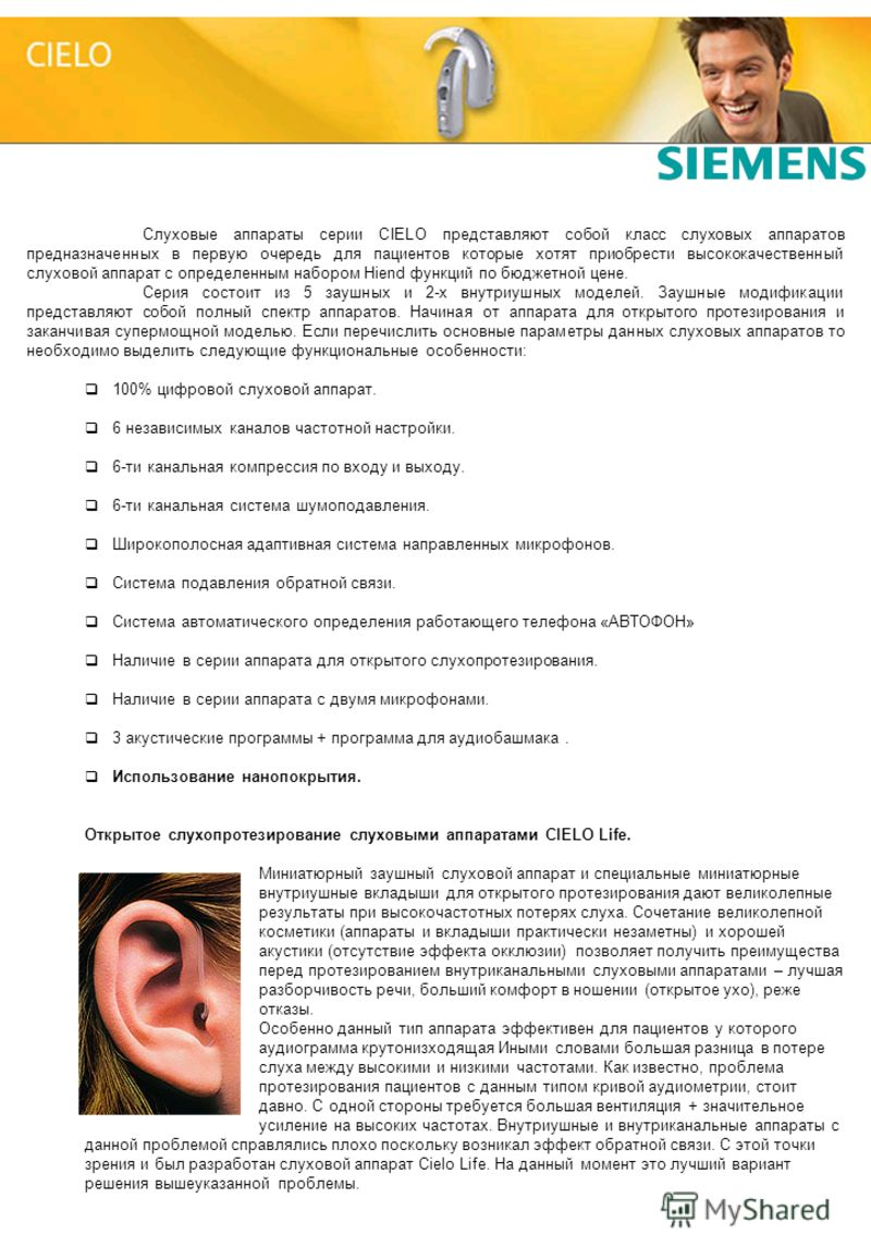 Слуховые аппараты серии CIELO представляют собой класс слуховых аппаратов предназначенных в первую очередь для пациентов которые хотят приобрести высококачественный слуховой аппарат с определенным набором Hiend функций по бюджетной цене. Серия состои