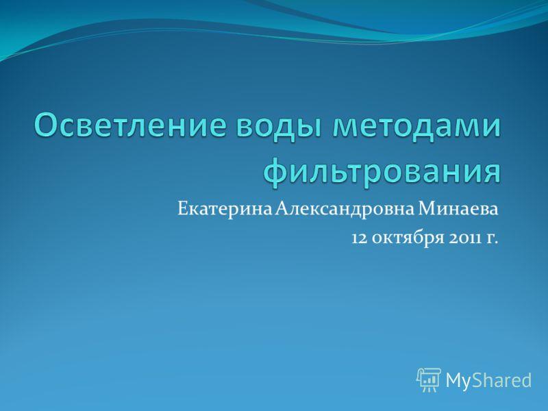 Екатерина Александровна Минаева 12 октября 2011 г.