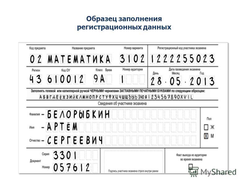 Образец заполнения регистрационных данных