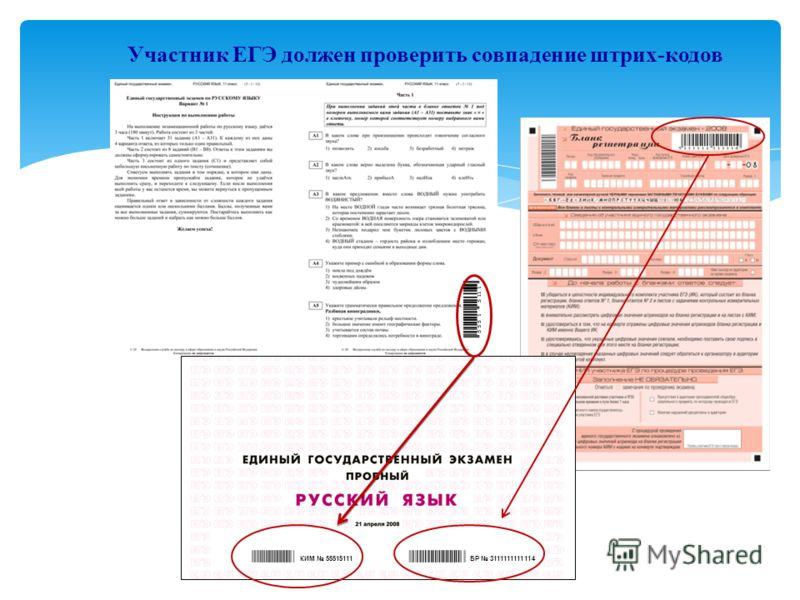 БР 3111111111114КИМ 55515111 Участник ЕГЭ должен проверить совпадение штрих-кодов