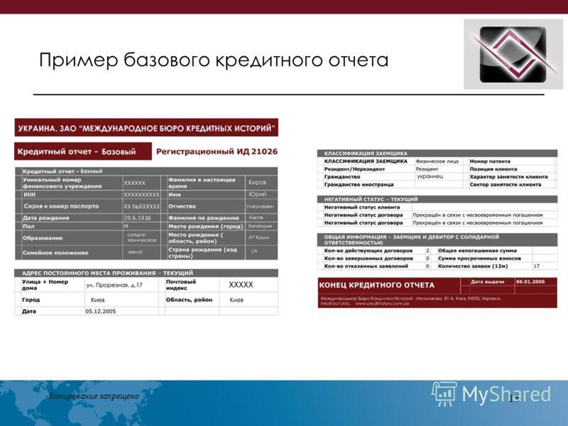 Копирование запрещено 15 Пример базового кредитного отчета