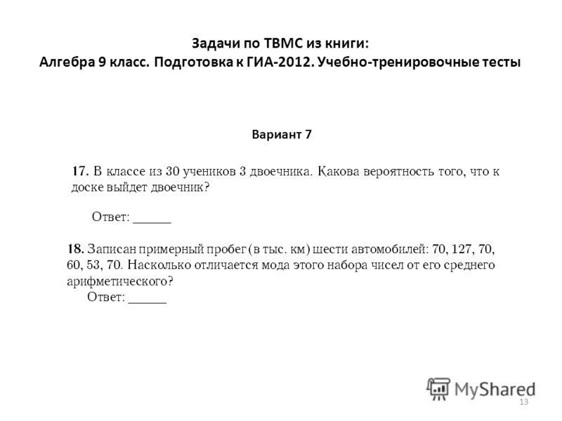 Задачи по ТВМС из книги: Алгебра 9 класс. Подготовка к ГИА-2012. Учебно-тренировочные тесты 13 Вариант 7