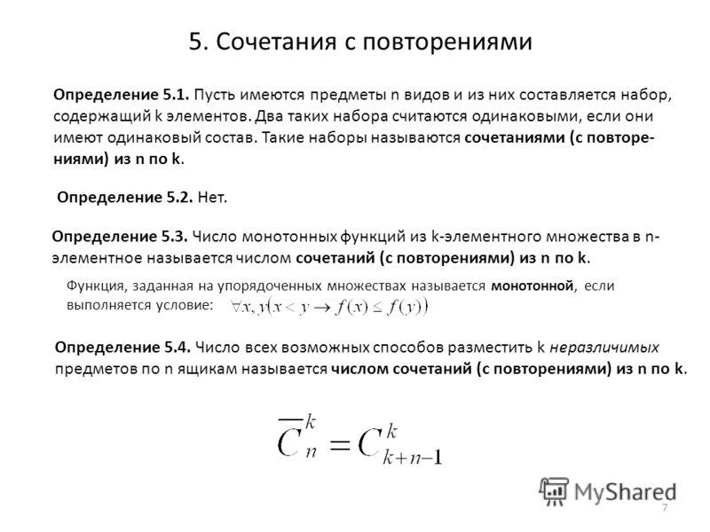 5. Сочетания с повторениями Определение 5.2. Нет. Определение 5.3. Число монотонных функций из k-элементного множества в n- элементное называется числом сочетаний (с повторениями) из n по k. Определение 5.4. Число всех возможных способов разместить k