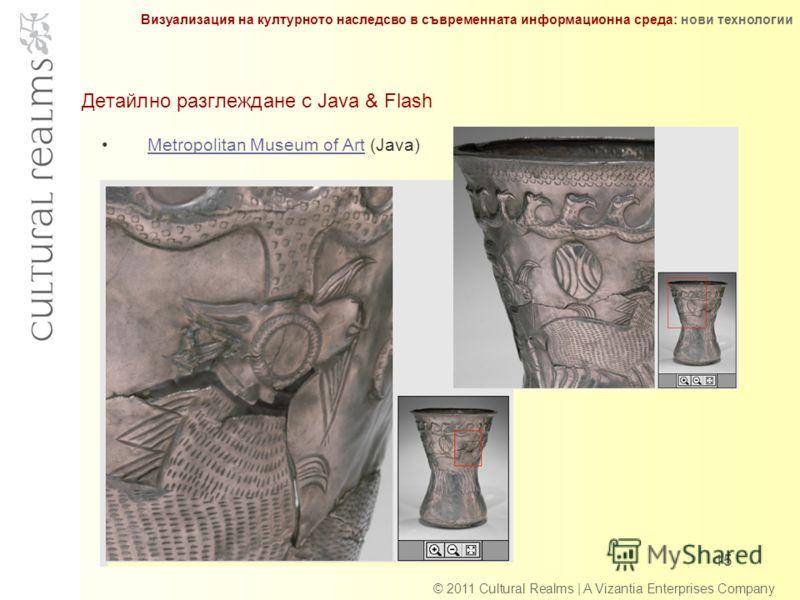 Детайлно разглеждане с Java & Flash 15 © 2011 Cultural Realms | A Vizantia Enterprises Company Metropolitan Museum of Art (Java)Metropolitan Museum of Art Визуализация на културното наследсво в съвременната информационна среда: нови технологии