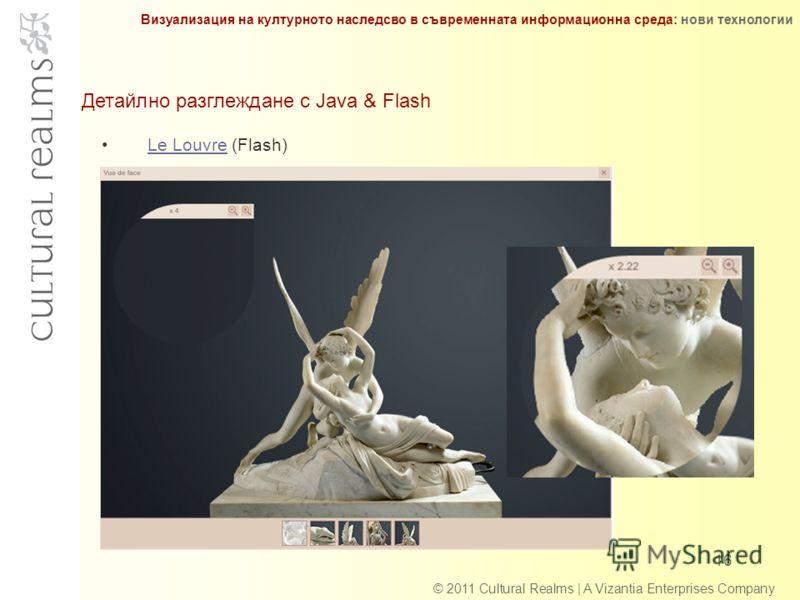 16 © 2011 Cultural Realms | A Vizantia Enterprises Company Le Louvre (Flash)Le Louvre Детайлно разглеждане с Java & Flash Визуализация на културното наследсво в съвременната информационна среда: нови технологии