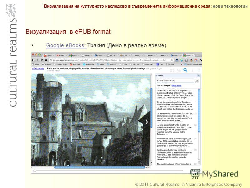 Визуализация в ePUB format 17 © 2011 Cultural Realms | A Vizantia Enterprises Company Google eBooks: Тракия (Демо в реално време)Google eBooks: Визуализация на културното наследсво в съвременната информационна среда: нови технологии