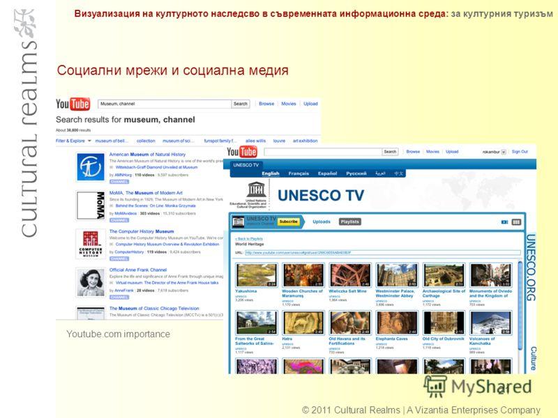 21 © 2011 Cultural Realms | A Vizantia Enterprises Company Youtube.com importance Социални мрежи и социална медия Визуализация на културното наследсво в съвременната информационна среда: за културния туризъм