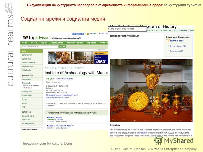 22 © 2011 Cultural Realms | A Vizantia Enterprises Company Tripadvisor.com for cultural tourism Социални мрежи и социална медия Визуализация на културното наследсво в съвременната информационна среда: за културния туризъм