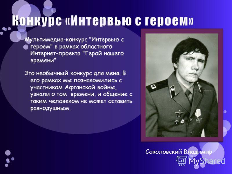 Соколовский Владимир