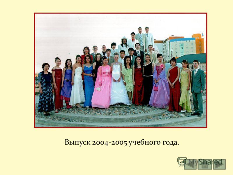 Выпуск 2004-2005 учебного года.