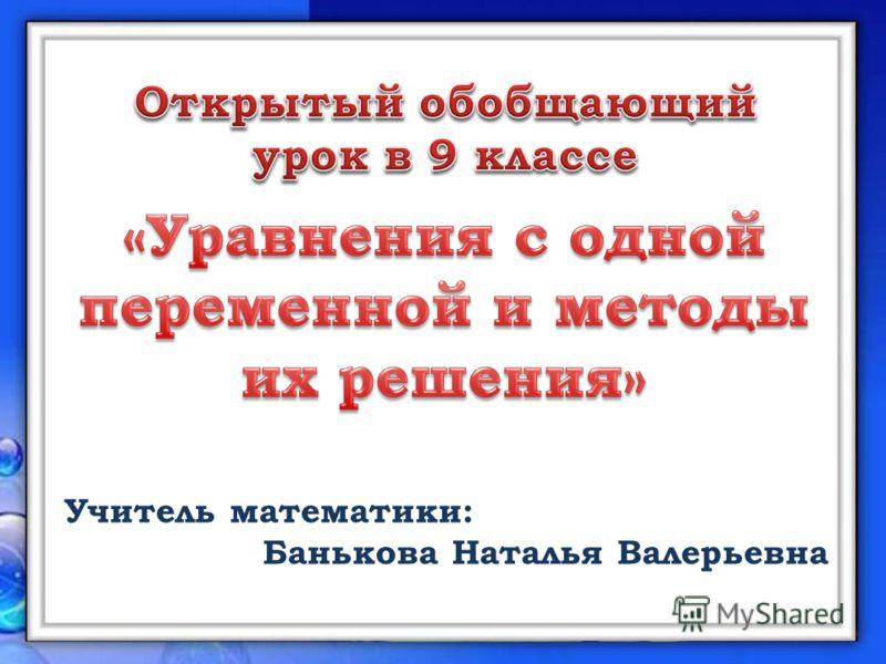 Учитель математики: Банькова Наталья Валерьевна