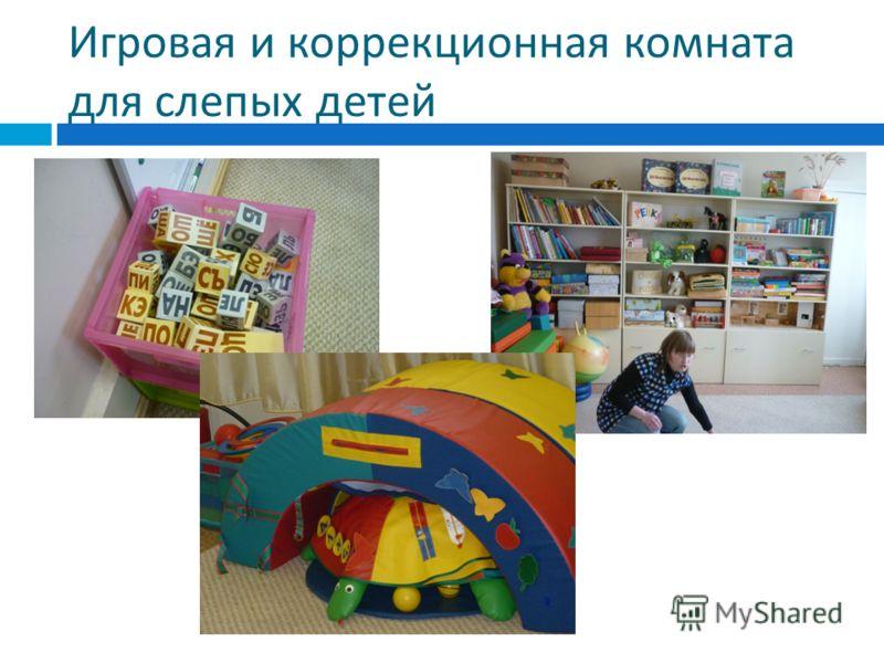 Игровая и коррекционная комната для слепых детей