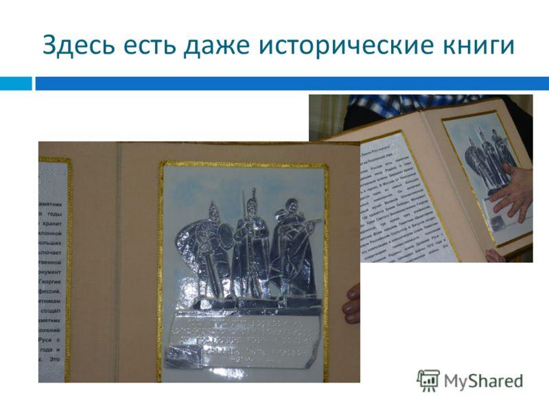 Здесь есть даже исторические книги