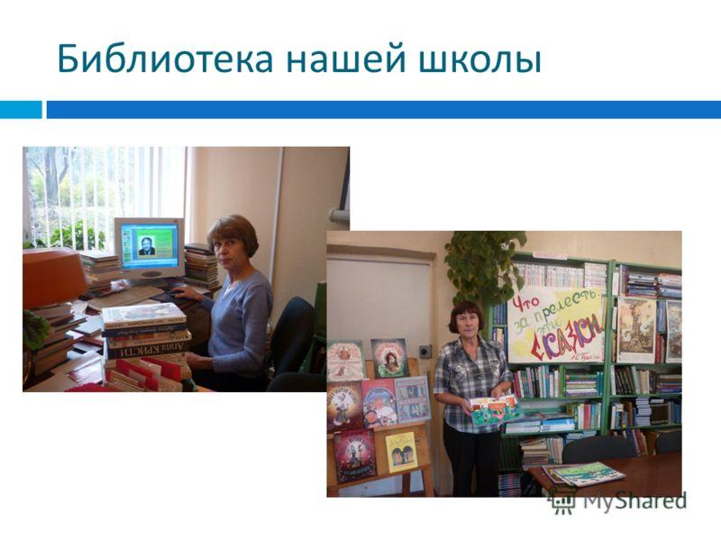 Библиотека нашей школы