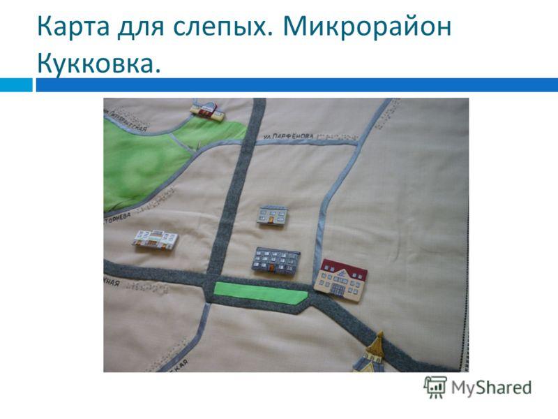 Карта для слепых. Микрорайон Кукковка.