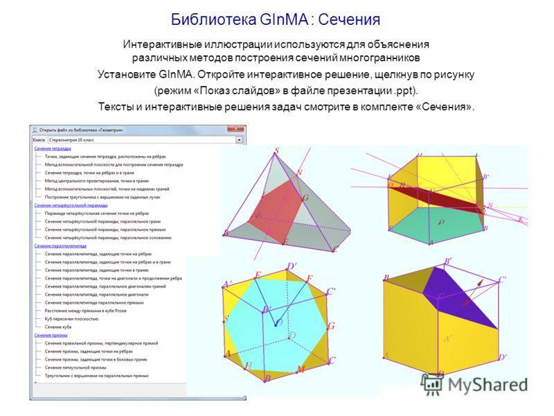 Библиотека GInMA : Сечения Интерактивные иллюстрации используются для объяснения различных методов построения сечений многогранников Установите GInMA. Откройте интерактивное решение, щелкнув по рисунку (режим «Показ слайдов» в файле презентации.ppt).