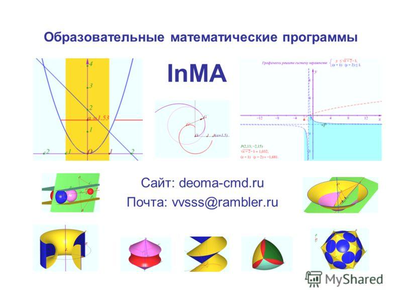 Образовательные математические программы InMA Сайт: deoma-cmd.ru Почта: vvsss@rambler.ru