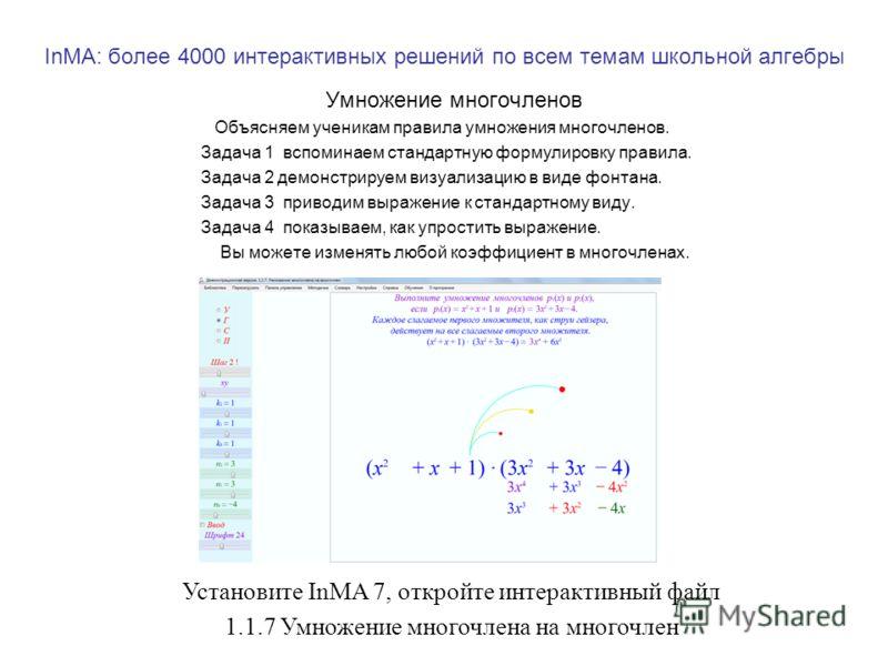 Умножение многочленов Объясняем ученикам правила умножения многочленов. Задача 1 вспоминаем стандартную формулировку правила. Задача 2 демонстрируем визуализацию в виде фонтана. Задача 3 приводим выражение к стандартному виду. Задача 4 показываем, ка