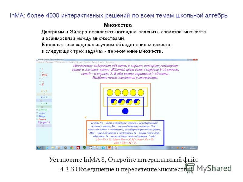 InMA: более 4000 интерактивных решений по всем темам школьной алгебры Установите InMA 8, Откройте интерактивный файл 4.3.3 Объединение и пересечение множеств