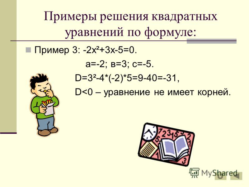 Примеры решения квадратных уравнений по формуле: Пример2: 9х²-6х+1=0 а=9; в=-11; с=1. D=(-6)²-4*9*1=36-36=0, D=0 - уравнение имеет 1 корень. Х=