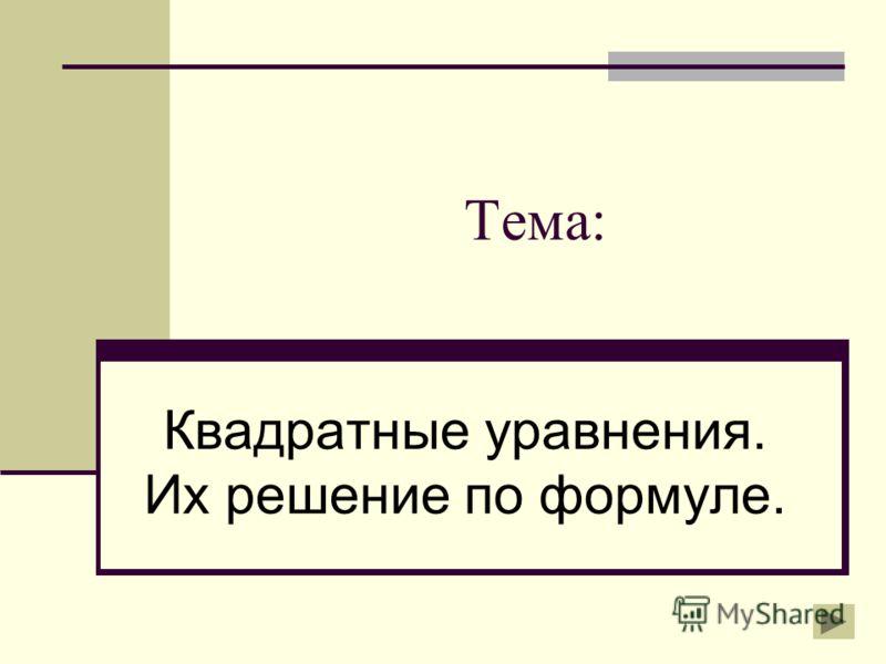 Работу выполнила: Бобыкина Татьяна Ивановна, Учитель математики высшей квалификационной категории, МОУ – средняя общеобразовательная школа 8 город Искитим Новосибирская область.