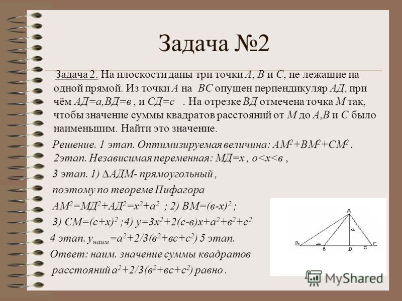 Задача 2 Задача 2. На плоскости даны три точки А, В и С, не лежащие на одной прямой. Из точки А на ВС опущен перпендикуляр АД, при чём АД=а,ВД=в, и СД=с. На отрезке ВД отмечена точка М так, чтобы значение суммы квадратов расстояний от М до А,В и С бы