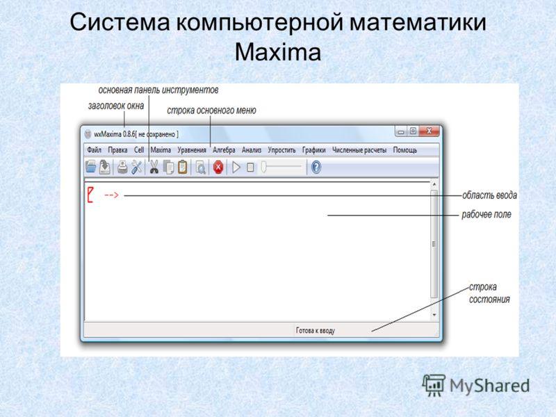 Система компьютерной математики Maxima