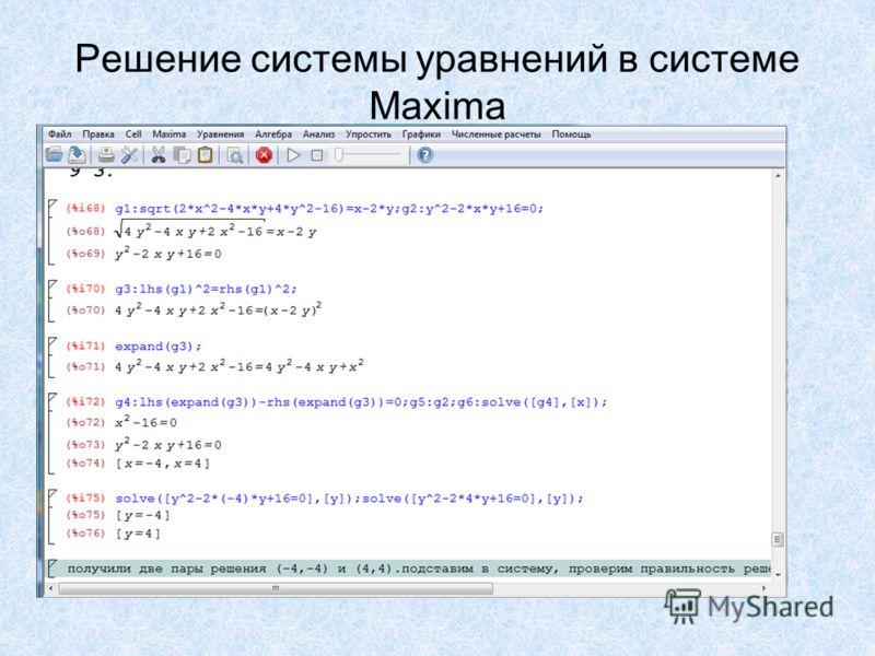 Решение системы уравнений в системе Maxima