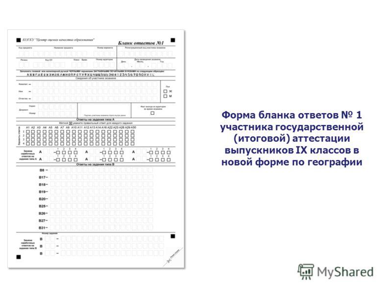 Форма бланка ответов 1 участника государственной (итоговой) аттестации выпускников IX классов в новой форме по географии