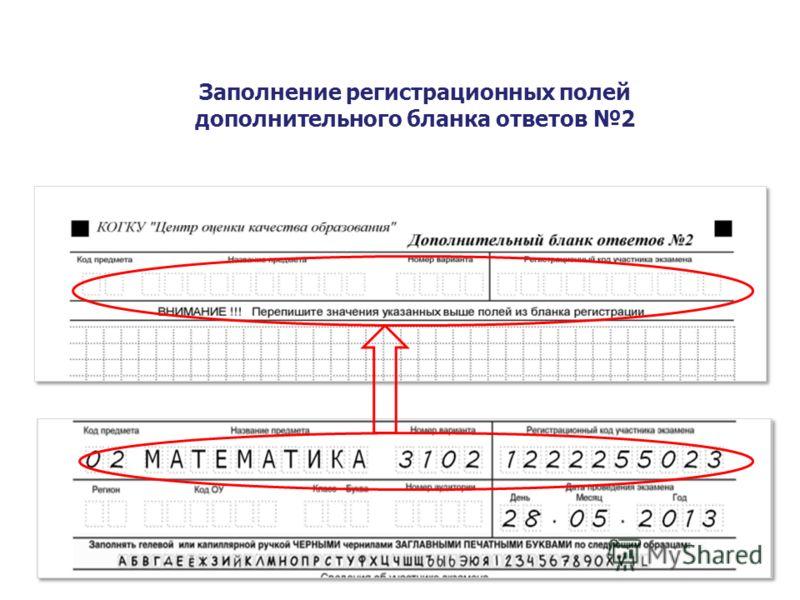 Заполнение регистрационных полей дополнительного бланка ответов 2