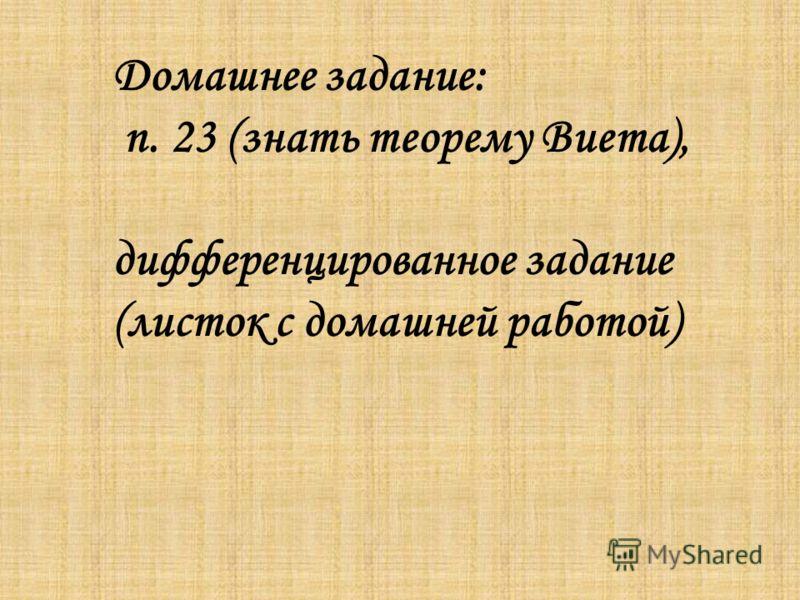 Домашнее задание: п. 23 (знать теорему Виета), дифференцированное задание (листок с домашней работой)
