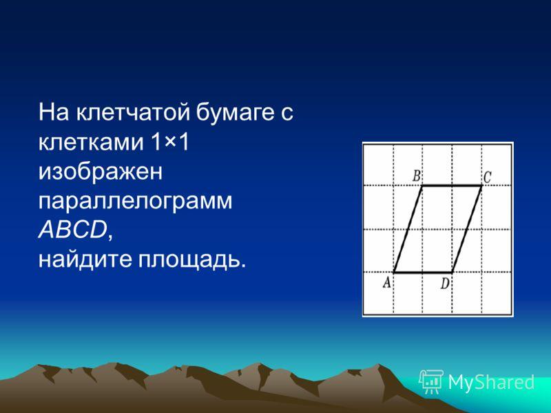 На клетчатой бумаге с клетками 1×1 изображен параллелограмм ABCD, найдите площадь.