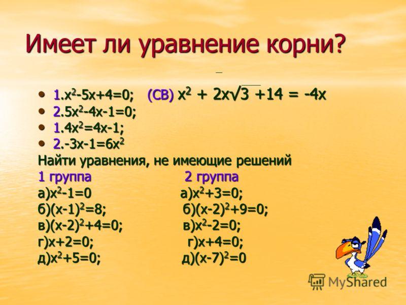 Примеры решения квадратных уравнений по формуле: Пример 3: -2х²+3х-5=0. Пример 3: -2х²+3х-5=0. а=-2; в=3; с=-5. а=-2; в=3; с=-5. D=3²-4*(-2)*5=9-40=-31, D