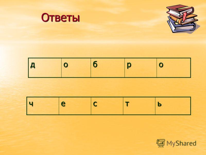 Станция «Решение» 3 группа: 3 группа: Зх 2 (2х-1)+х(2х-1)+2(1-2х)=0; Зх 2 (2х-1)+х(2х-1)+2(1-2х)=0; Х 5 -9х 3 +20х=0; Х 5 -9х 3 +20х=0; ((х 2 -3х)/2 +3)((х 2 -3х)/2-4)+10=0. ((х 2 -3х)/2 +3)((х 2 -3х)/2-4)+10=0. 1 группа: 2 группа: 1 группа: 2 группа