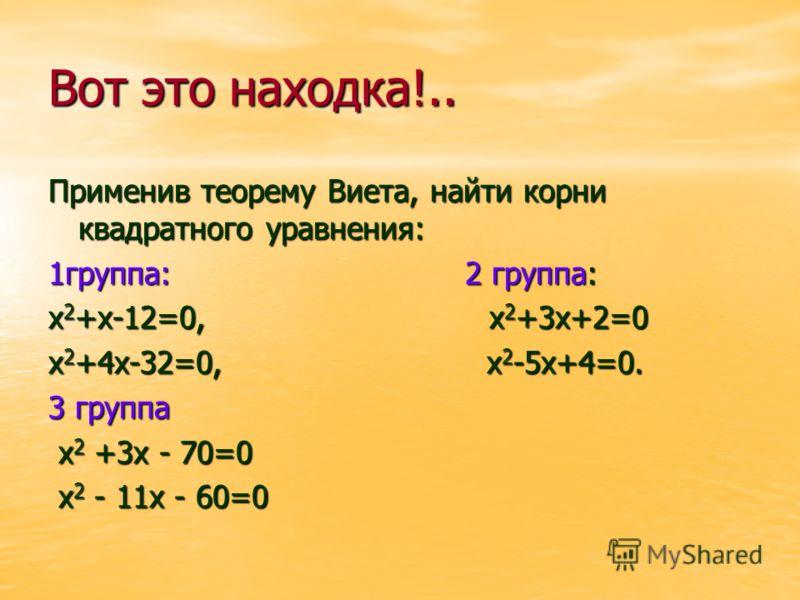 Некоторые способы решения квадратных уравнений Теорема Виета Для приведенного уравнения: х1+х2=-р, х1*х2=q. Для не приведенного квадратного уравнения: х 1 +х 2 =-в/а, х 1 *х 2 =с/а